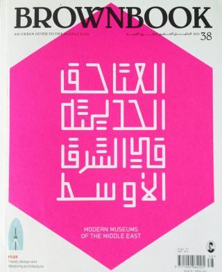 brownbook dubai uae graft magazine bau kunst erfin